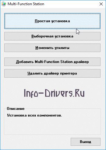 Драйвер для panasonic kx-mb263 + инструкция как установить.
