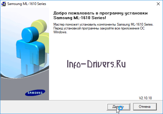 Драйвер для принтера samsung ml-1615 скачать для windows 7, 8, 10.