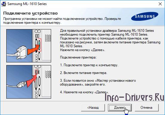 Драйвер для принтера samsung ml-1615 для распечатывания dagorplanet.