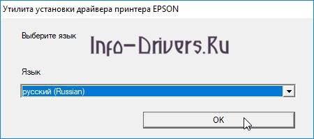 Epson L810 Driver