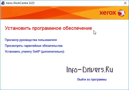 Драйвер для Xerox WorkCentre 3225 - скачать + инструкция по