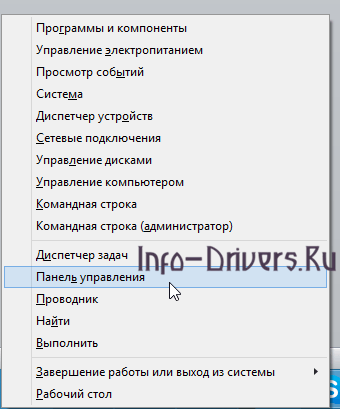 Как удаляются драйвера в Windows 10, 8, 8.1 и 7