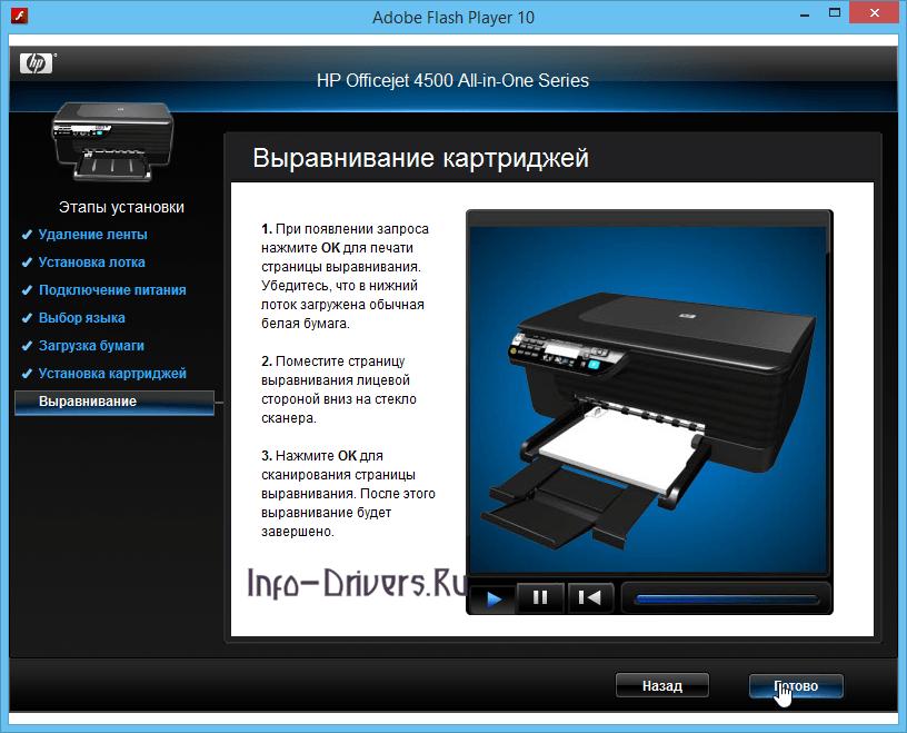 HP OFFICEJET 4500 LES DE PILOTES TÉLÉCHARGER